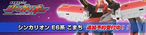 【追加予約販売中!】新幹線変形ロボ シンカリオン E6系 こまち