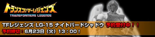 【予約販売中!】TFレジェンズ LG-15 ナイトバードシャドー