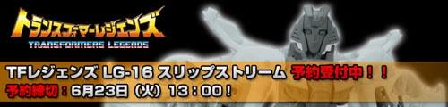 【予約販売:23日13:00まで!】TFレジェンズ LG-16 スリップストリーム