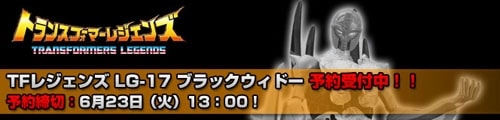 【予約販売:23日13:00まで!】TFレジェンズ LG-17 ブラックウィドー