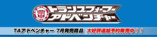 【追加予約販売中!】TFアドベンチャー 7月発売商品追加予約販売中!