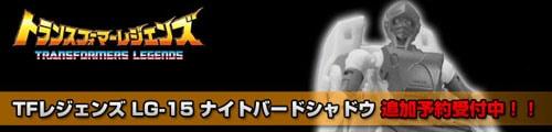【追加予約販売中!】TFレジェンズ LG-15 ナイトバードシャドー