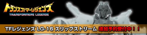 【追加予約販売中!】TFレジェンズ LG-16 スリップストリーム