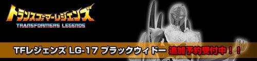 【追加予約販売中!】TFレジェンズ LG-17 ブラックウィドー