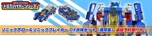 【追加予約販売中!】ハイパーブルーポリス ソニックアロー&ソニックブレイカー DX合体セット(通常版)