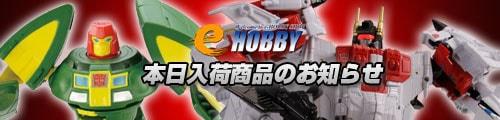 【本日入荷!】e-HOPBBY SHOP 6月入荷商品のご案内!