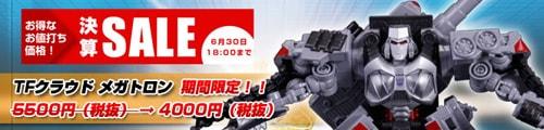 e-HOBBYコラボ限定 トランスフォーマークラウド TFC-D01 メガトロン
