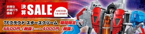 e-HOBBYコラボ限定 トランスフォーマークラウド TFC-D02 スタースクリーム