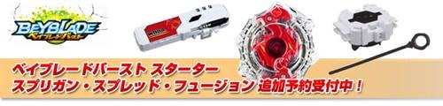 B-02 スターター スプリガン・スプレッド・フュージョン!