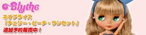 【追加予約販売中!】ショップ限定ネオブライス「チェリー・ビーチ・サンセット」!