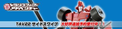 【追加予約販売中!】トランスフォーマーアドベンチャー TAV-22 サイドスワイプ