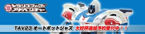 【追加予約販売中!】トランスフォーマーアドベンチャー TAV-23 オートボットジャズ