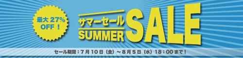 e-HOBBY SHOP サマーセール!!【8月5日(水)18:00まで】