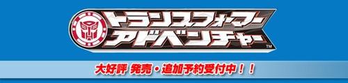 【発売中&追加予約販売中!】TFアドベンチャーシリーズ!