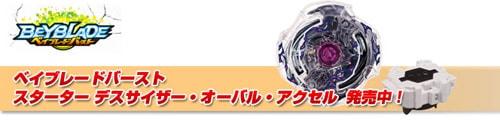 B-12 スターター デスサイザー・オーバル・アクセル発売中!