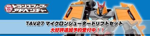 【追加予約販売中!】トランスフォーマーアドベンチャー TAV-27 マイクロンシュータードリフトセット