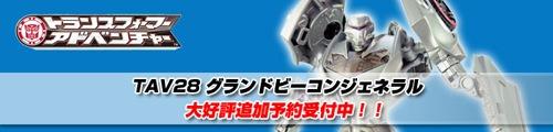 【追加予約販売中!】トランスフォーマーアドベンチャー TAV-28 グランドビーコンジェネラル