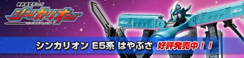 【本日発送開始!】新幹線変形ロボ シンカリオン E5系 はやぶさ