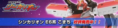【本日発送開始!】新幹線変形ロボ シンカリオン E6系 こまち