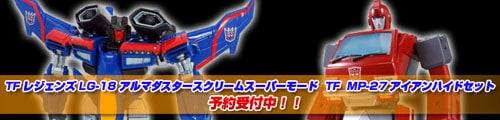 TF MP-27 アイアンハイド&TFレジェンズ LG-18 アルマダスタースクリ−ムスーパーモード