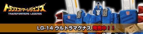 【発売中!】トランスフォーマーレジェンズ LG-14 ウルトラマグナス!