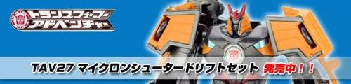 【発売中!】トランスフォーマーレジェンズ 27 マイクロンシュータードリフトセット!