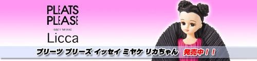【スーフェス特価祭り!】プリーツ プリーズ イッセイ ミヤケ リカちゃん!