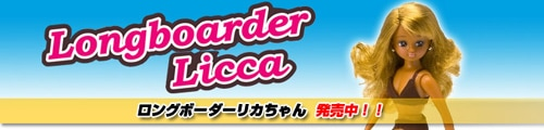 【スーフェス特価祭り!】ロングボーダーリカちゃん!