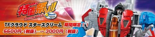 【スーフェス特価祭り!】TFクラウド スタースクリーム!