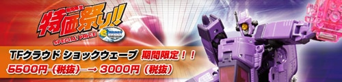 【スーフェス特価祭り!】TFクラウド ショックウェ−ブ!