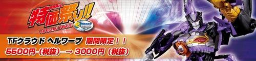 【スーフェス特価祭り!】TFクラウド ヘルワープ!