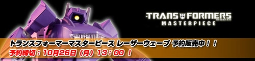 【予約販売中!】TF マスターピース ショックウェ−ブ!