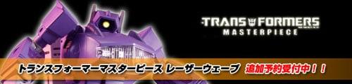 【追加予約販売中!】TF マスターピース ショックウェ−ブ!