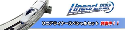 リニアライナー 超電導リニア L0系スペシャルセット!!