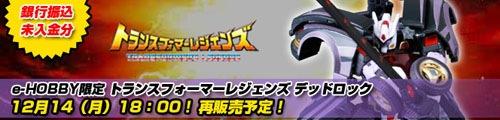 【12月14日18:00!】銀行振込未入金分 e-HOBBY限定デッドロック 再販売決定!