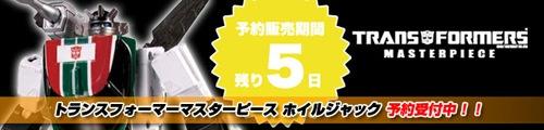 【再販】TFマスターピース ホイルジャック