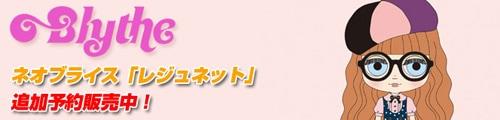 【新商品!】ショップ限定ドール ネオブライス 「レジュネット」追加予約販売中!!