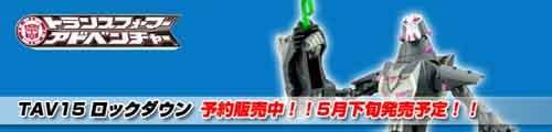 【予約販売中!】トランスフォーマーアドベンチャー TAV-15 ロックダウン!【5月末発売予定】