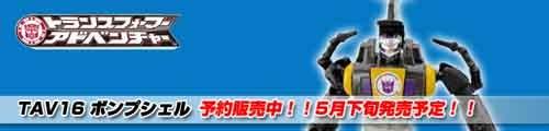 【予約販売中!】トランスフォーマーアドベンチャー TAV-16 ボンプシェル!【5月末発売予定】