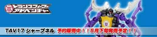 【予約販売中!】トランスフォーマーアドベンチャー TAV-17 シャープネル!【5月末発売予定】