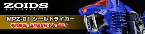 【新商品!】ZOIDSマスターピース ZMP-01 シールドライガー 予約受付中!!