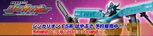 【新商品!】新幹線変形ロボ シンカリオン E5系 はやぶさ 予約受付中!!
