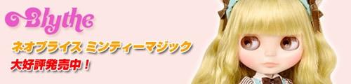 【本日入荷!】ショップ限定ドール ネオブライス「ミンティーマジック」