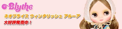 【好評発売中!】ショップ限定ドール ネオブライス「ウィンタリッシュ アルーア」