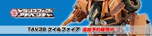 【追加予約販売中!】TF マスターピース クイルファイア!