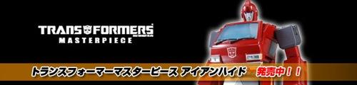 【発売中!】TF マスターピース アイアンハイド!