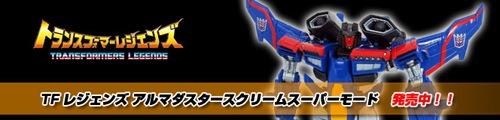 【発売中!】TF レジェンズ アルマダスタースクリームスーパーモード!