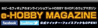 e-HOBBY MAGAZINEはこちら