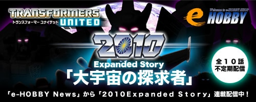 「e-HOBBY News」から「2010 Expanded Story」連載配信中!