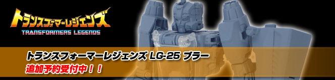 TF�쥸���� LG-25 �֥顼�ɲ�ͽ�������桪